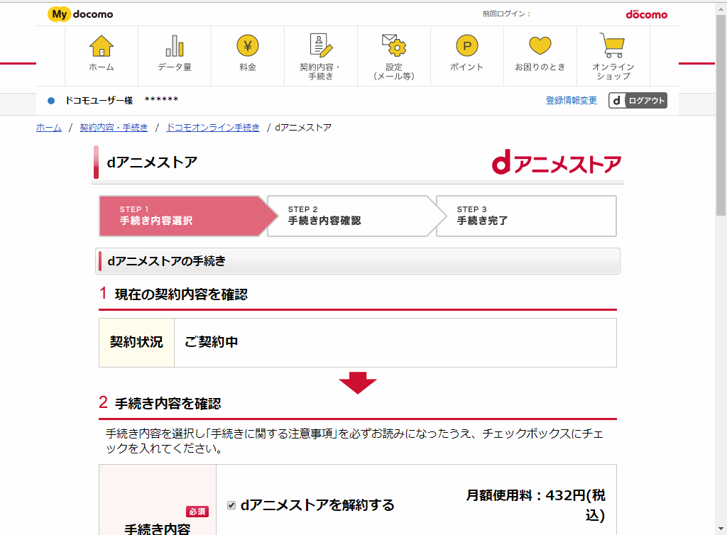 dアニメストア_ドコモオンライン手続き_契約状況