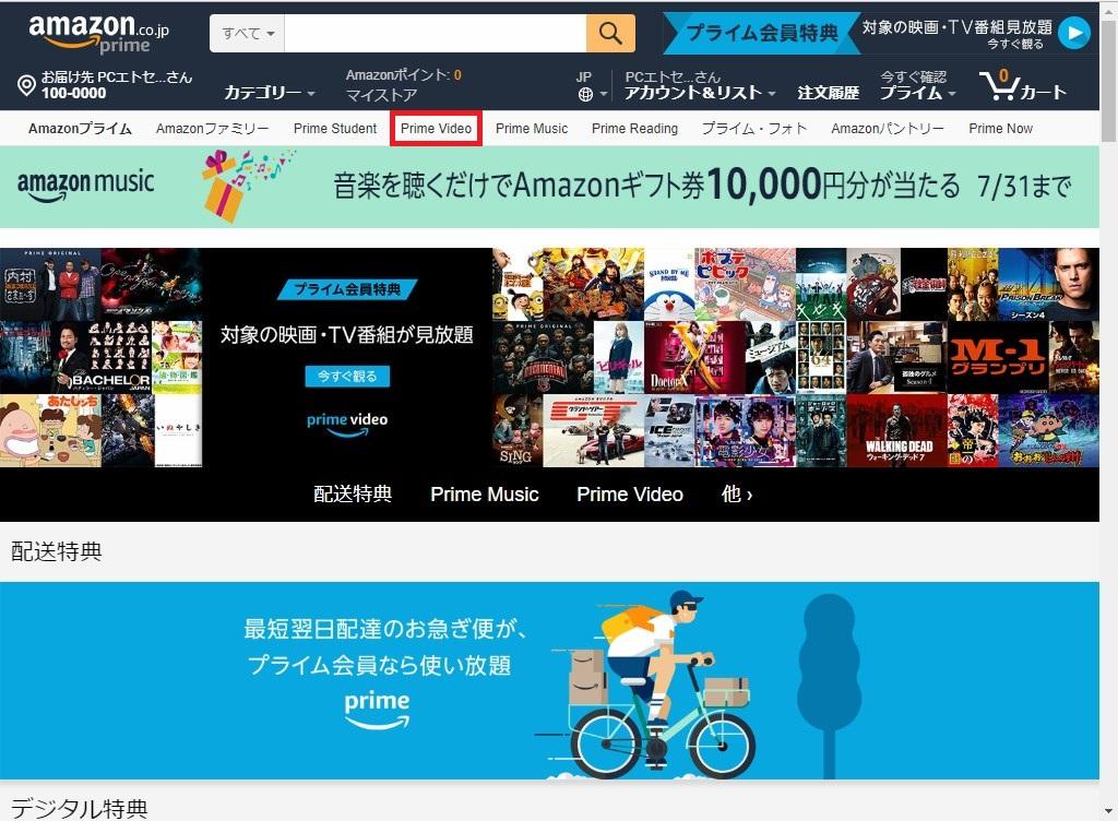 Web版Amazon_prime