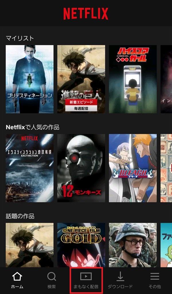 Netflixアプリ_ホーム