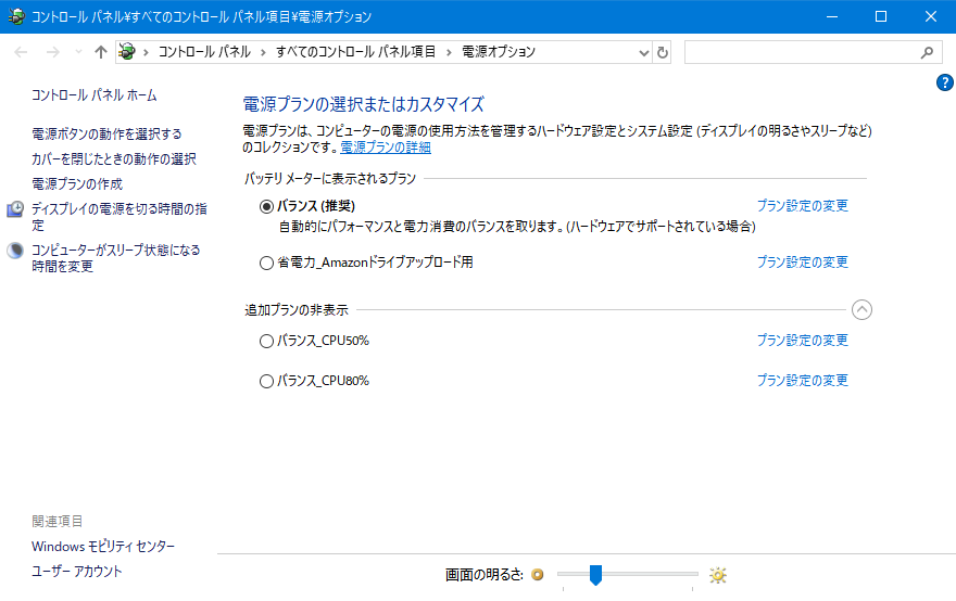 Windows10_電源オプション