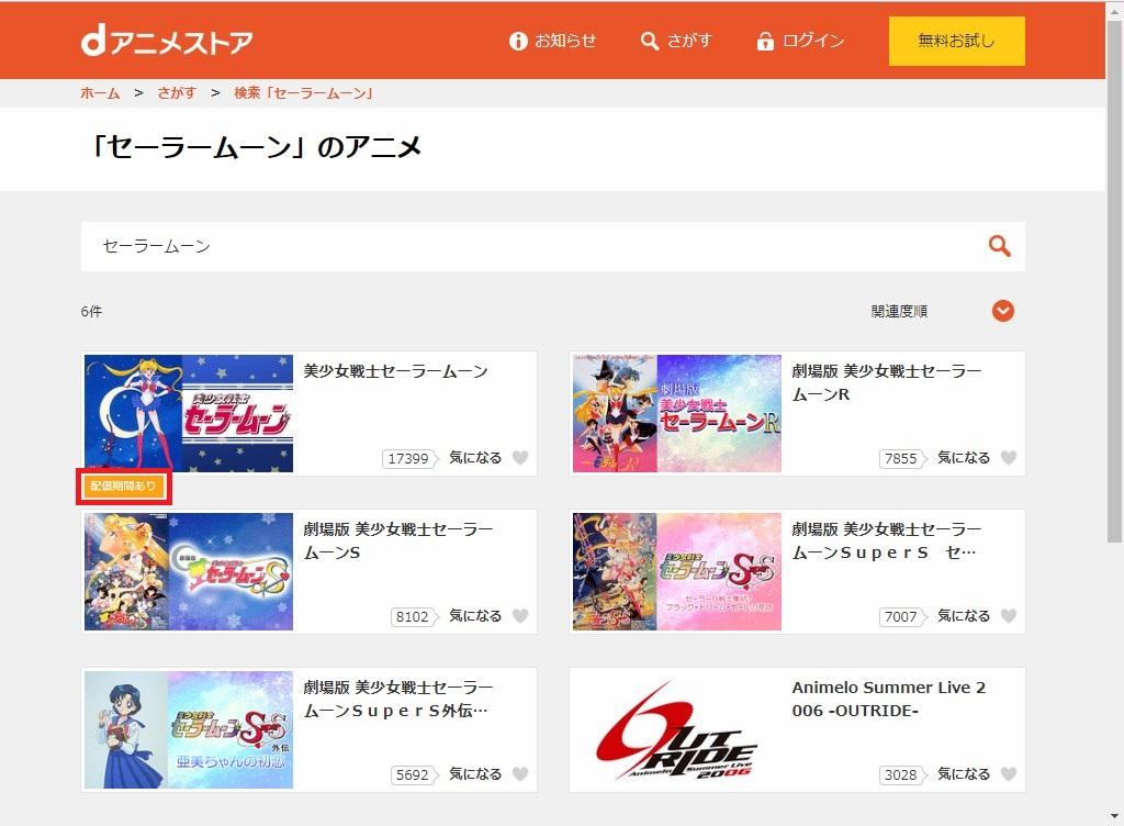 Web版dアニメストア_さがす_検索結果_セーラームーン