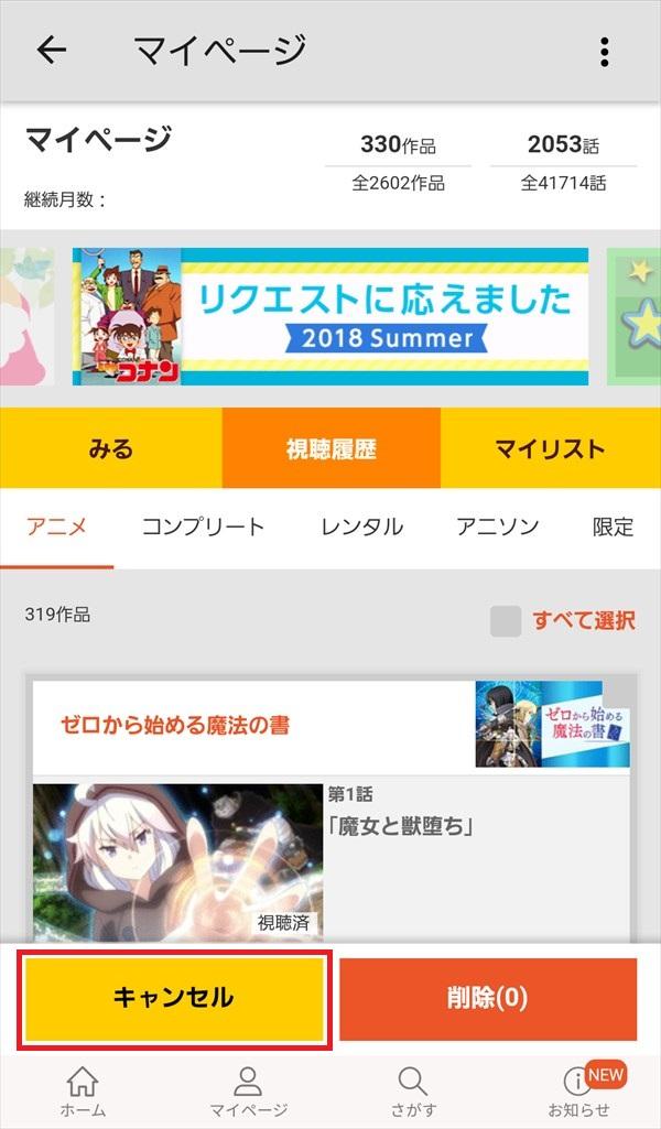 dアニメストア_視聴履歴_削除3