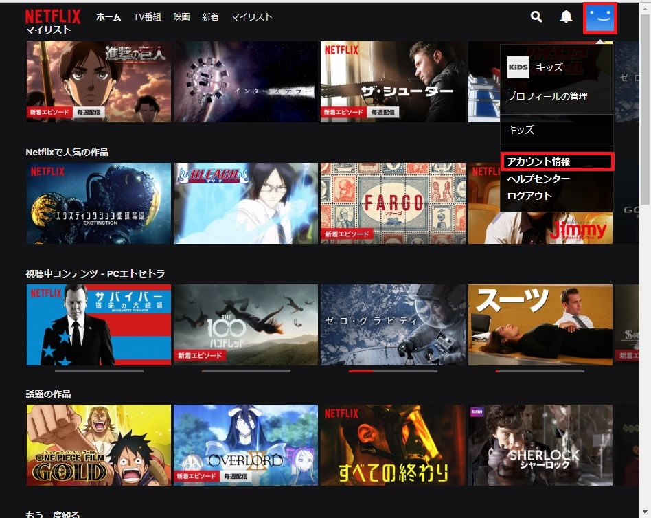 Netflix_ホーム_プロフィール