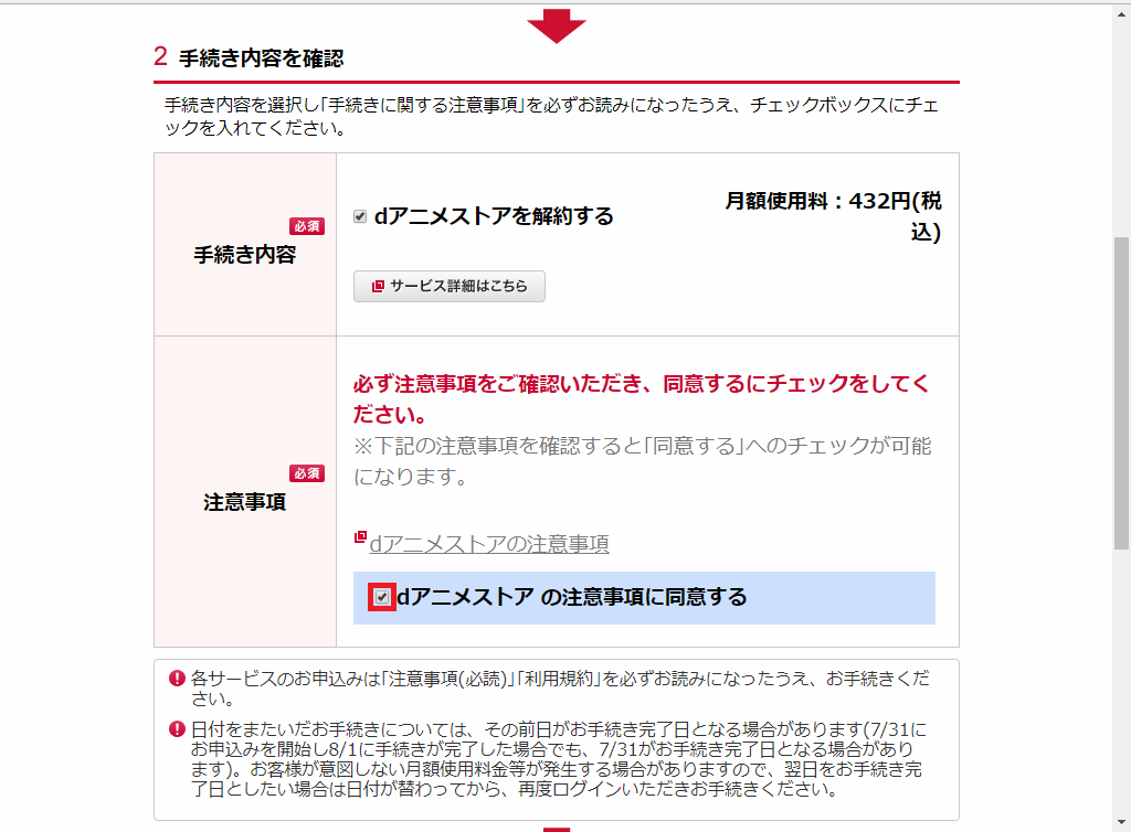 dアニメストア_ドコモオンライン手続き_注意事項に同意する