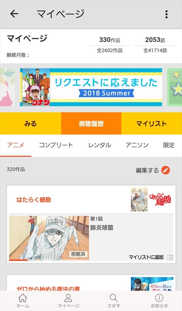 dアニメストア_マイページ_みる_視聴履歴