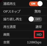 Web版dアニメストア_動画再生画面_ステータスバー_設定_画質_HD