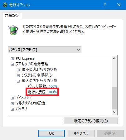 Windows10_電源オプション_プロセッサの電源管理