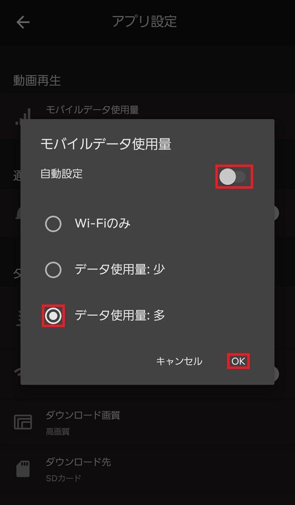 Netflixアプリ_モバイルセータ使用量
