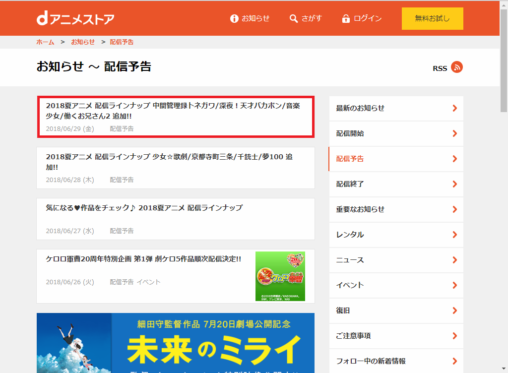 Web版dアニメストア_お知らせ_配信予告