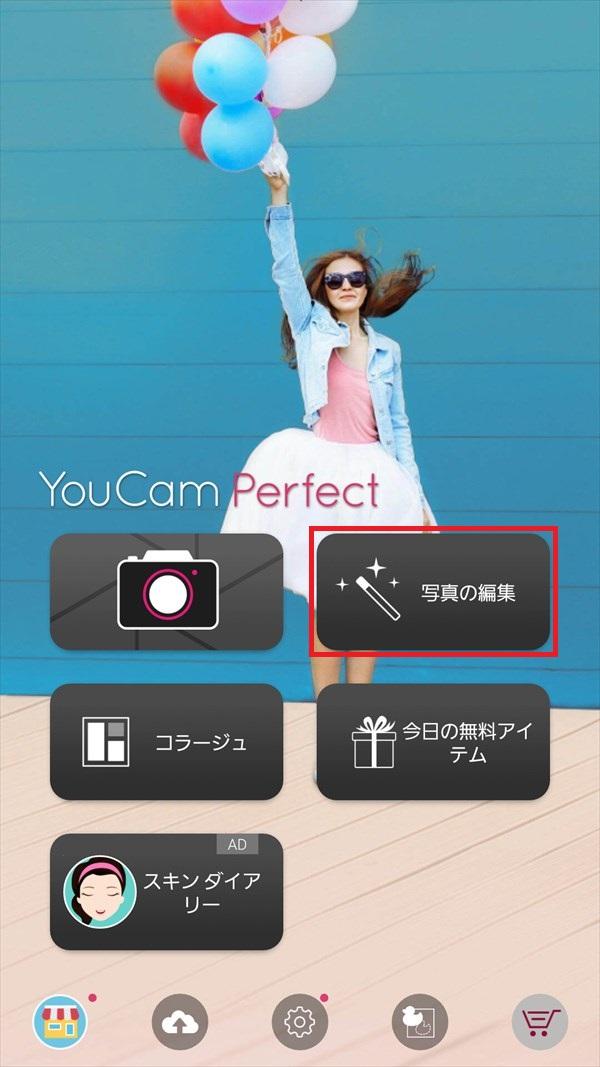 YouCamPerfect_ホーム_写真の編集