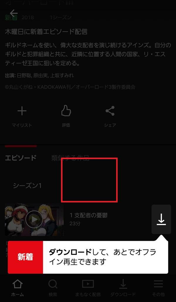 Netflixアプリ_ホーム_新着