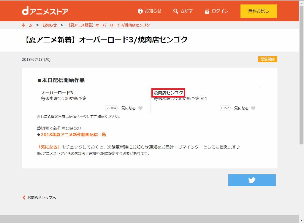 Web版dアニメストア_配信開始_焼肉店センゴク