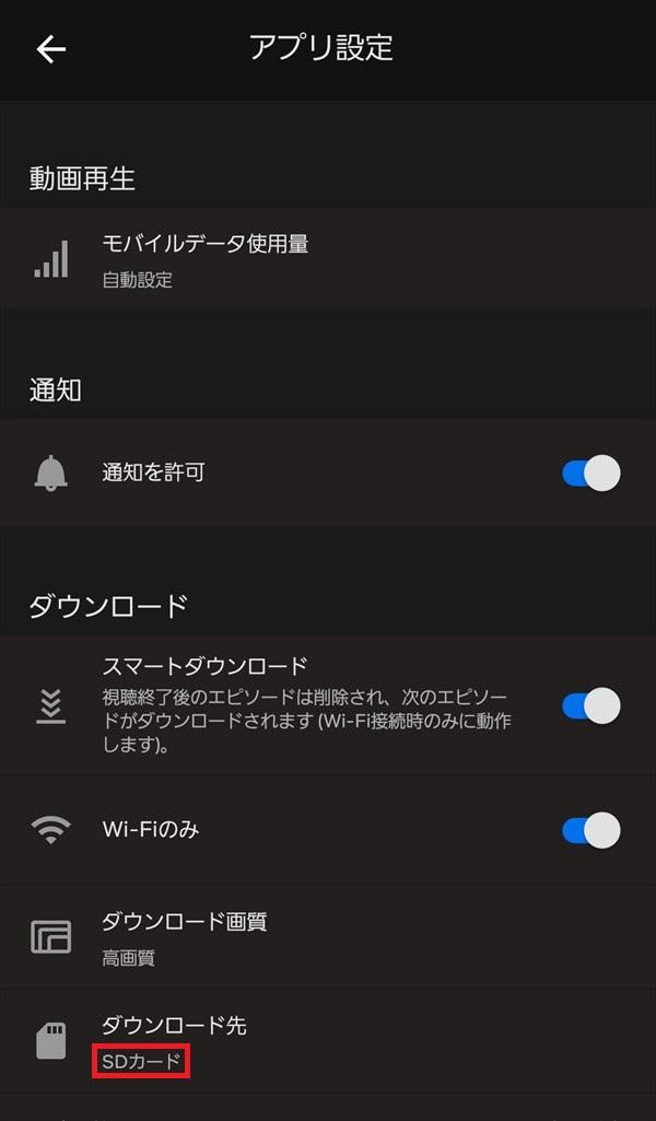 Netflixアプリ_アプリ設定_ダウンロード先_SDカード