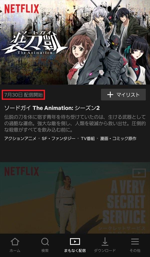 Netflixアプリ_間もなく配信