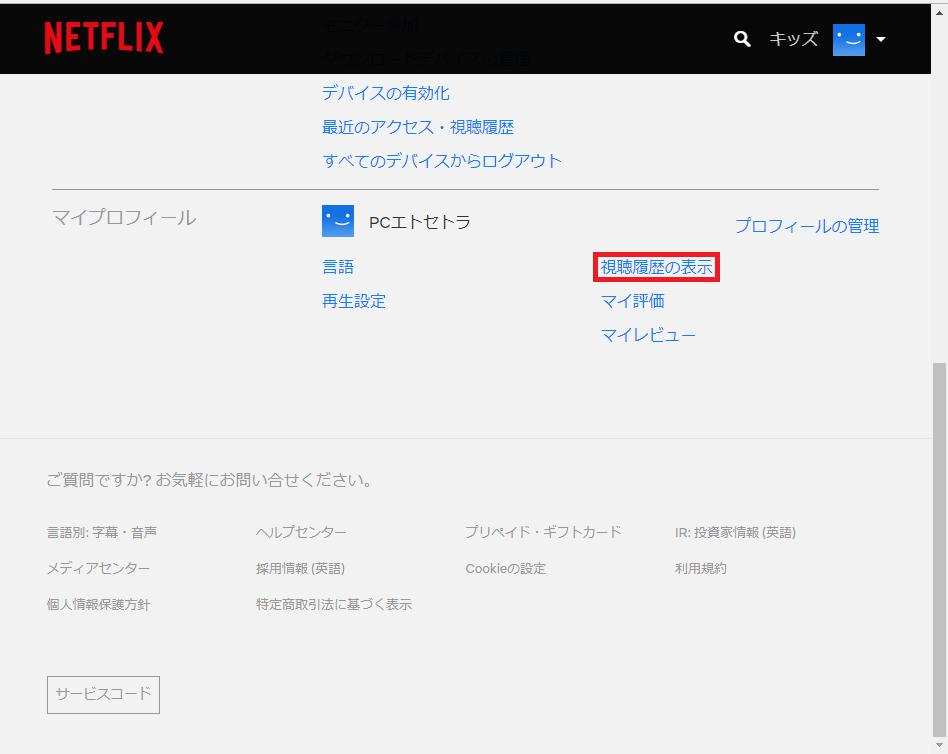 Netflix_アカウント情報_視聴履歴の表示