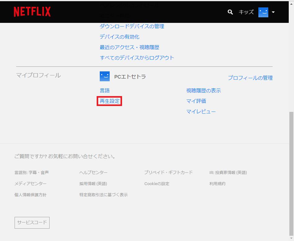 Netflix_アカウント情報