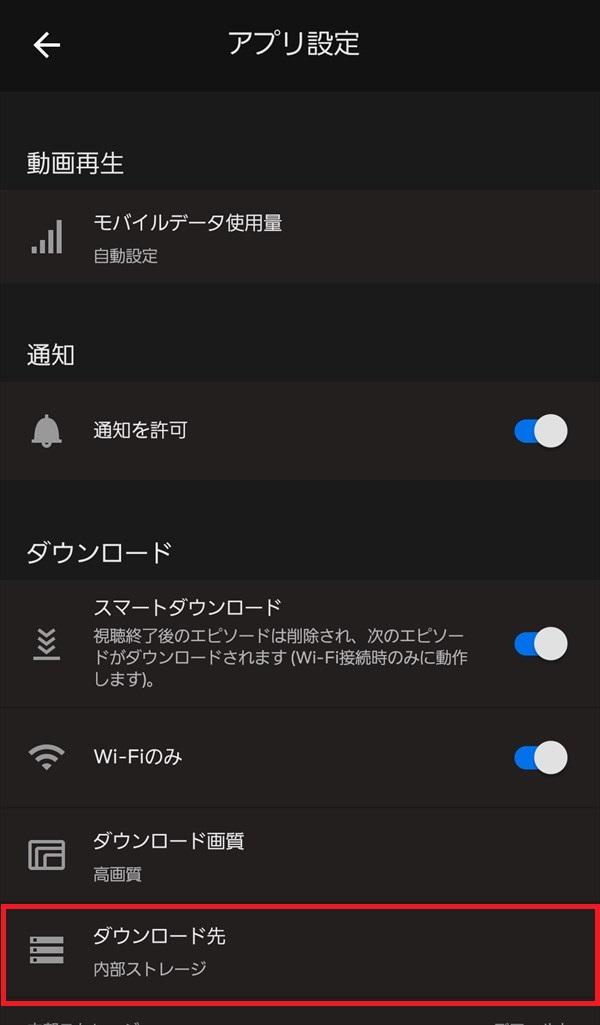 Netflixアプリ_アプリ設定_ダウンロード先