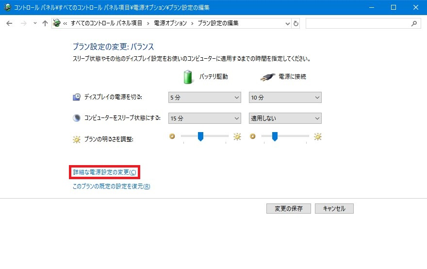 Windows10_電源プラン設定の編集3
