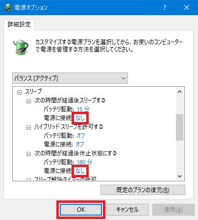 Windows10_電源オプション_スリープ_休止