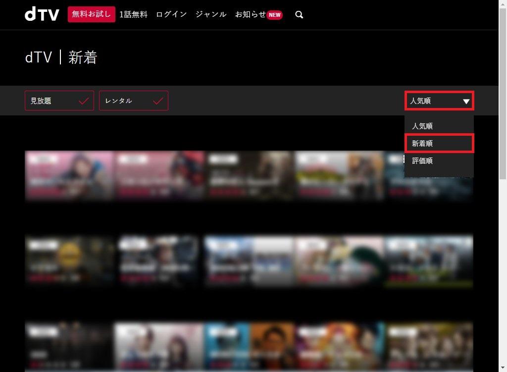 dTV_新着
