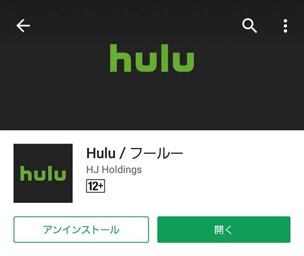 GooglePlay_Huluアプリ