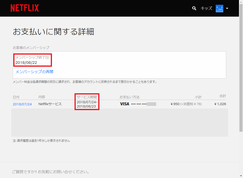 Netflix_お支払いに関する詳細