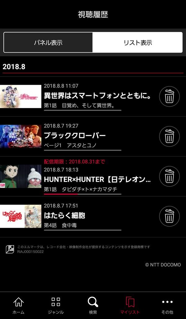 dTVアプリ_視聴履歴_リスト表示