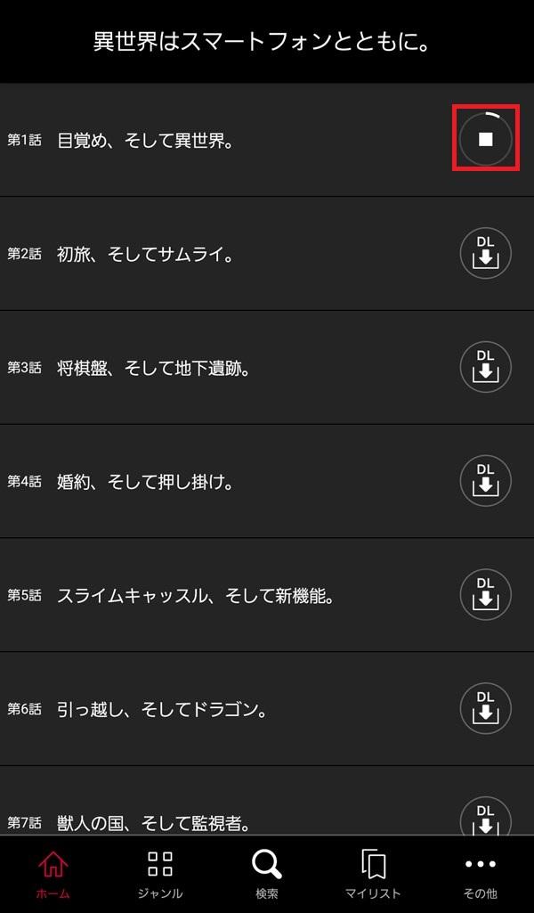 dTVアプリ_動画ダウンロード中