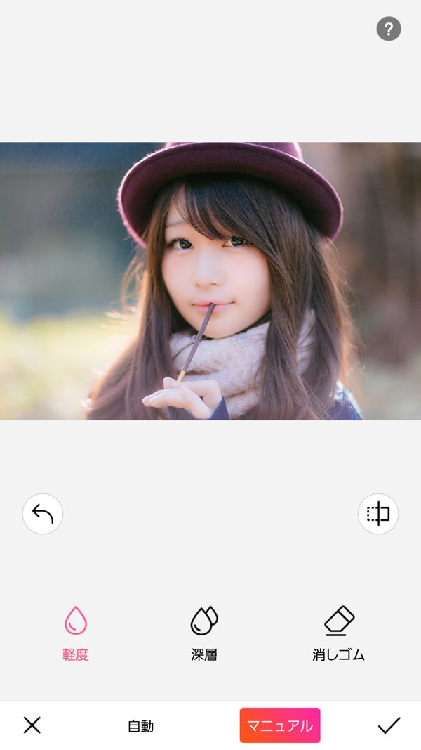 BeautyPlus_マニュアル_軽度_塗る_完了