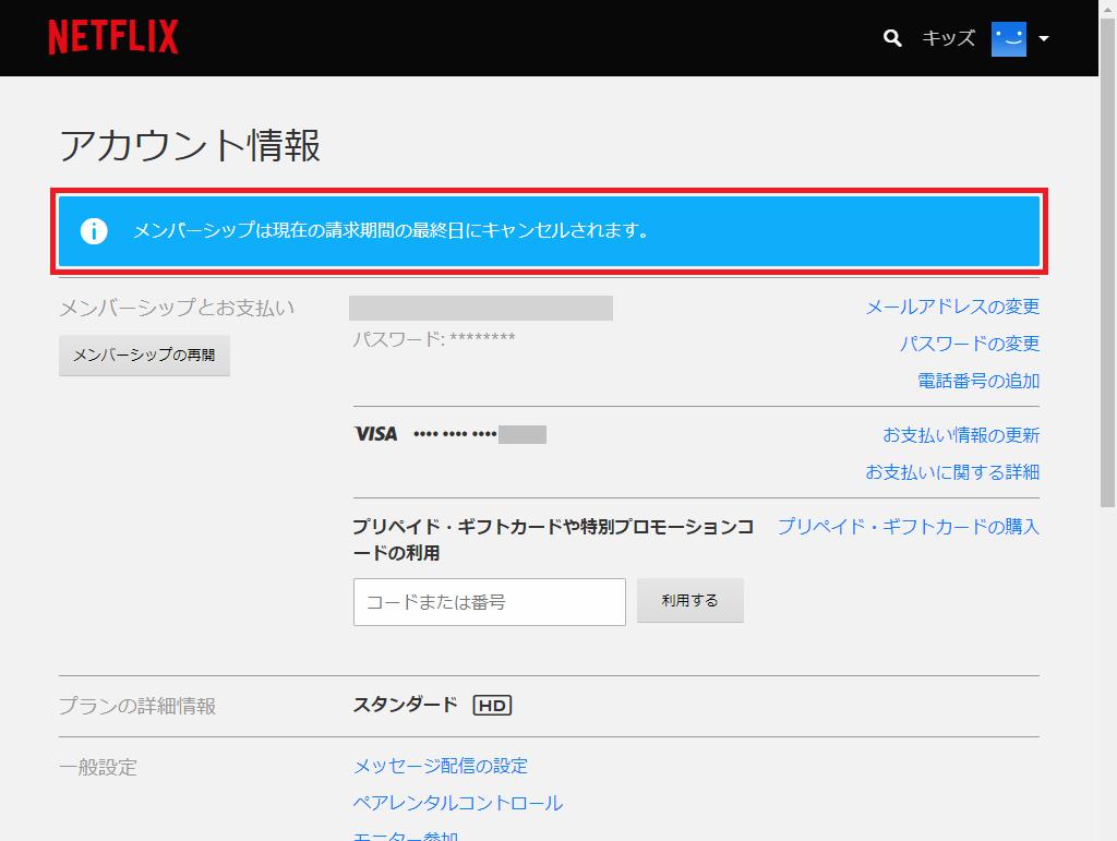 Netflix_アカウント情報_メンバーシップのキャンセル完了