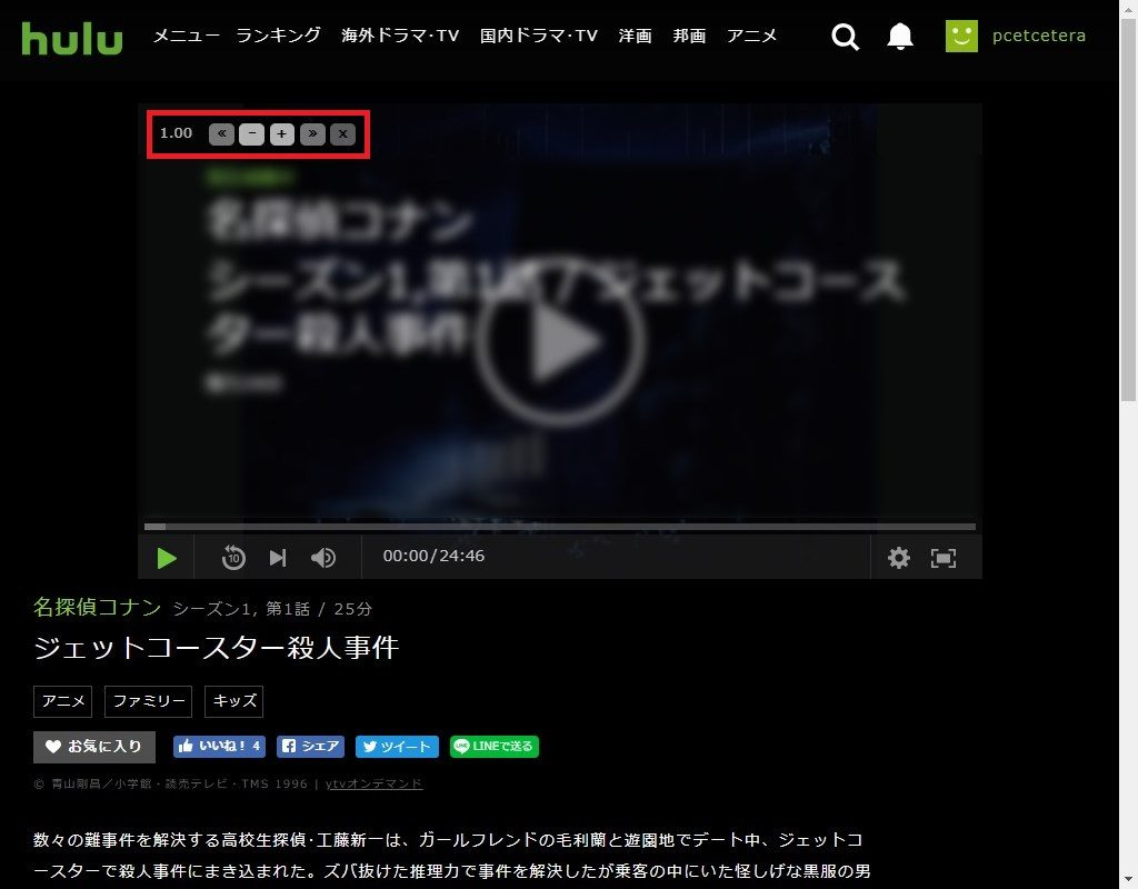 Hulu_名探偵コナン_Video Speed Controller