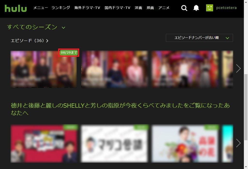 Hulu_ログインあり_徳井と