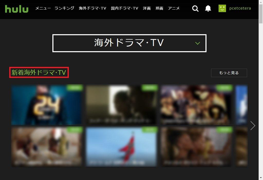 Hulu_海外ドラマ_TV