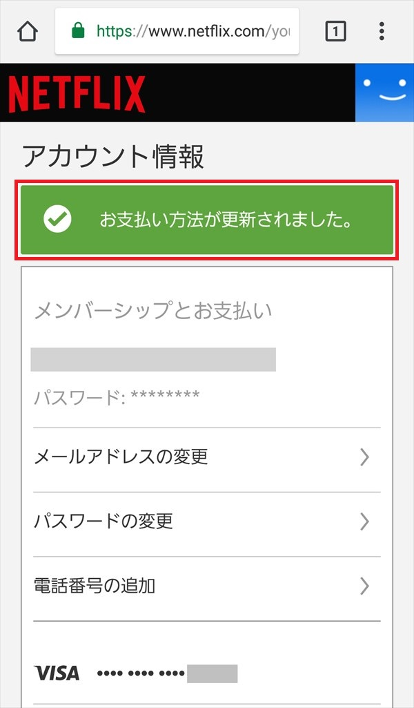 Netflix_アカウント情報2_お支払い方法が更新されました