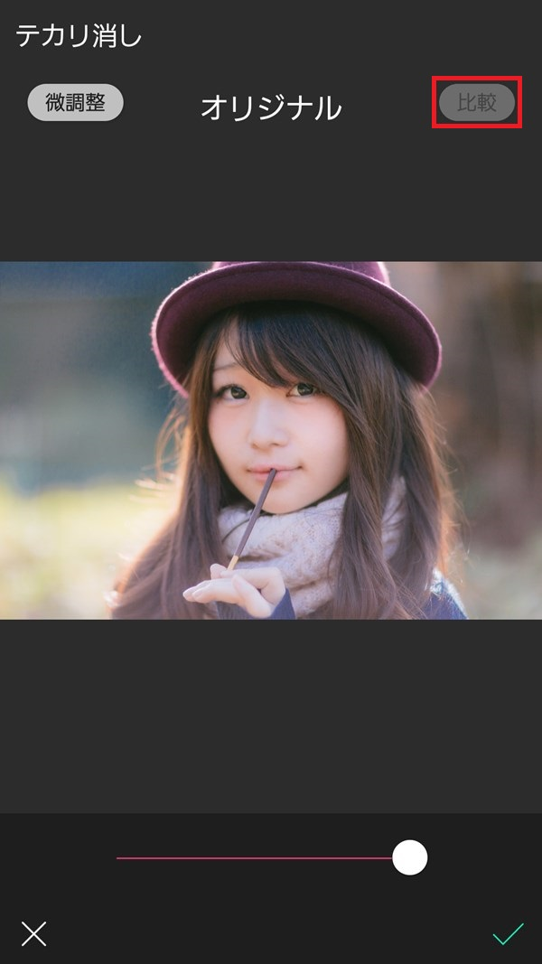 YouCamPerfect_テカリ消し_比較_オリジナル