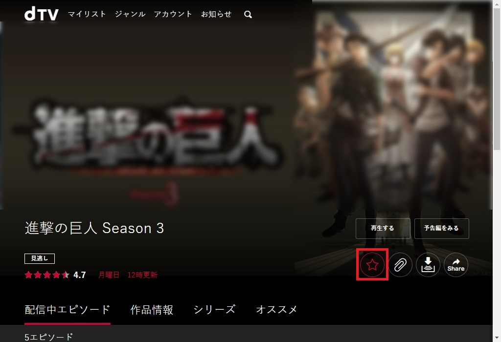 dTV_進撃の巨人_Season3_評価済み