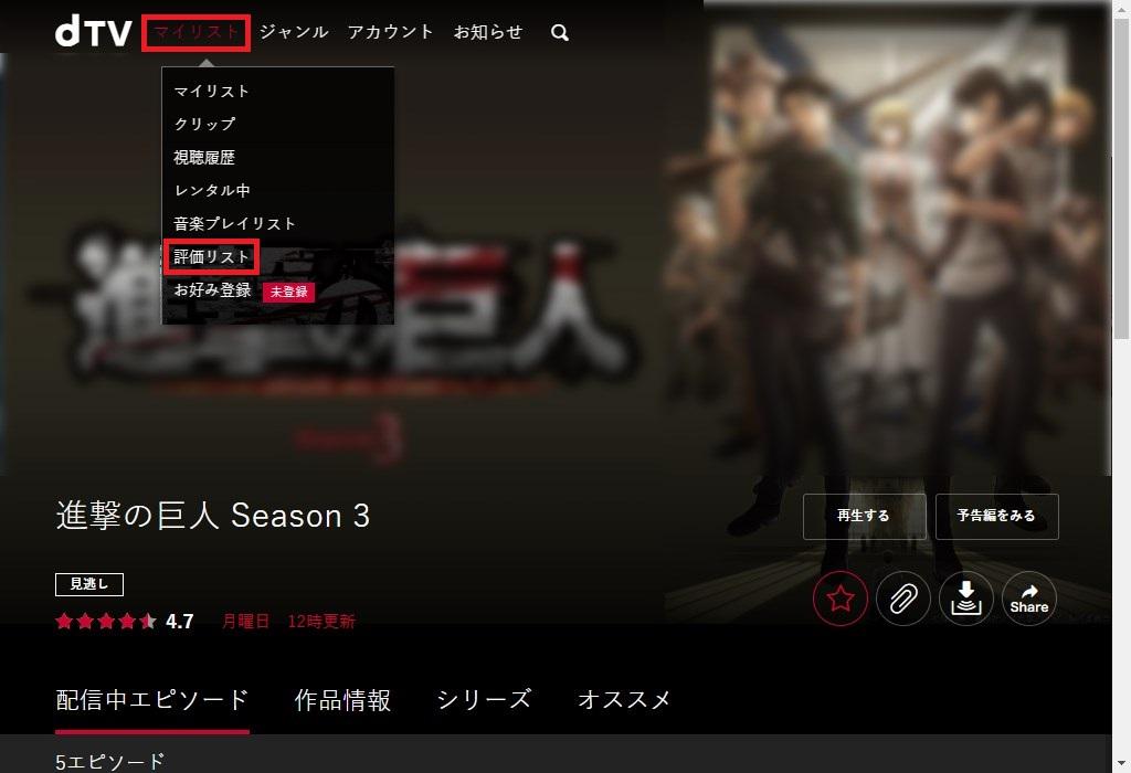dTV_進撃の巨人_Season3_マイリスト_評価リスト