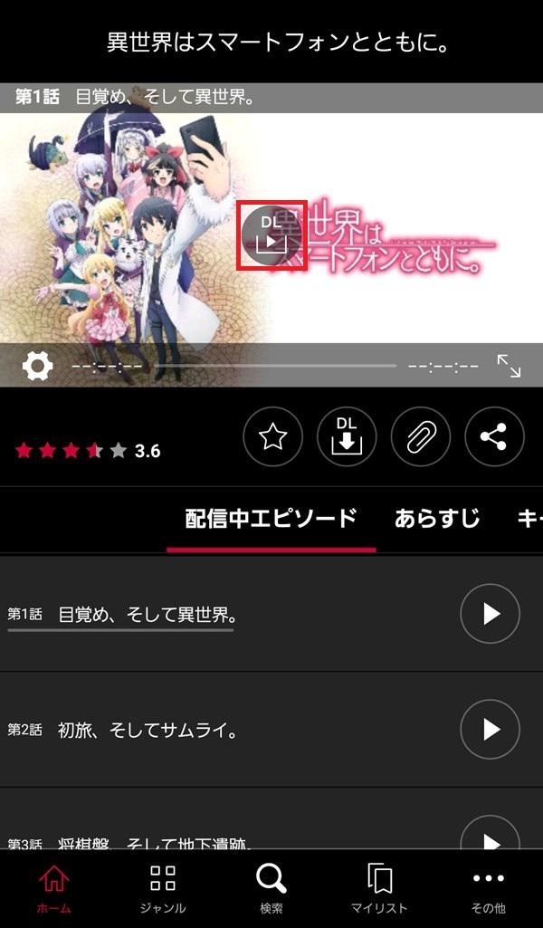 dTVアプリ_DLアイコン