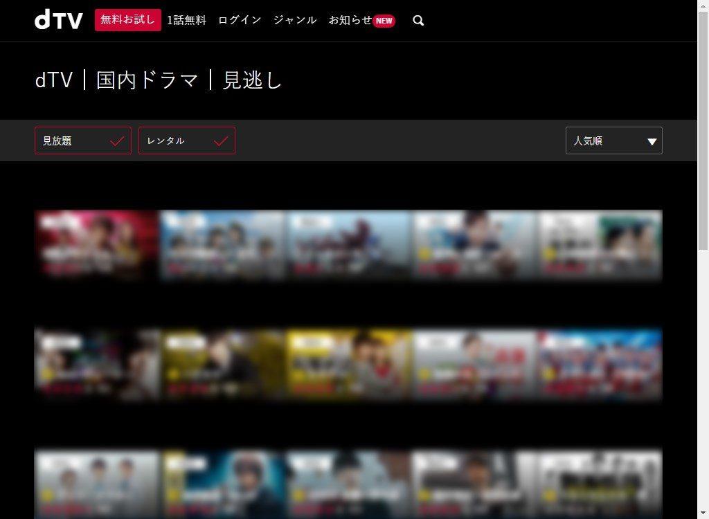dTV_国内ドラマ_見逃し_人気順