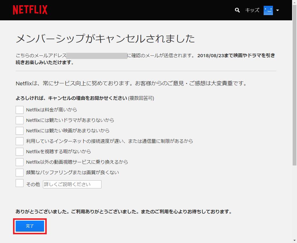 Netflix_メンバーシップのキャンセル完了