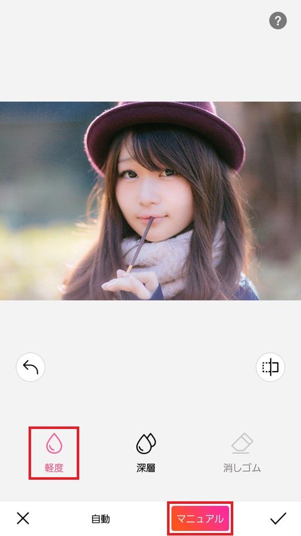 BeautyPlus_肌磨き_50_マニュアル