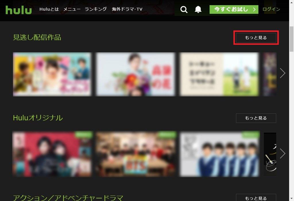 Hulu_国内ドラマ_TV_見逃し配信作品