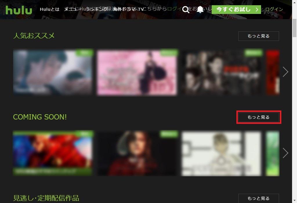 Hulu_ホーム_COMING_SOON