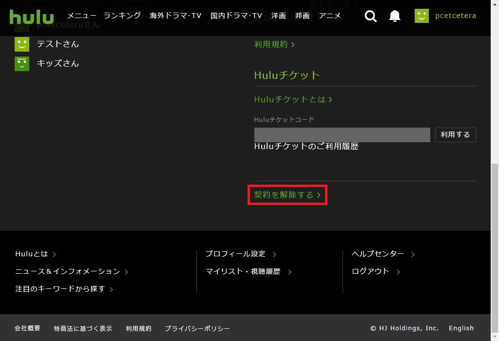 Hulu_契約情報_契約を解除する