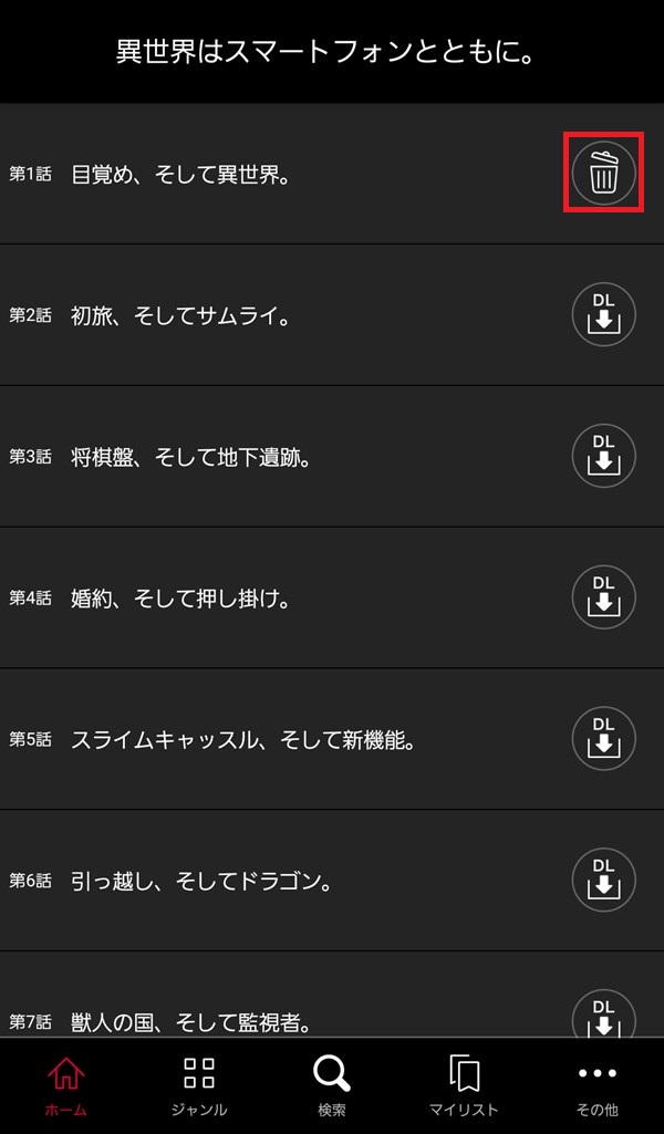 dTVアプリ_動画ダウンロード完了_ゴミ箱