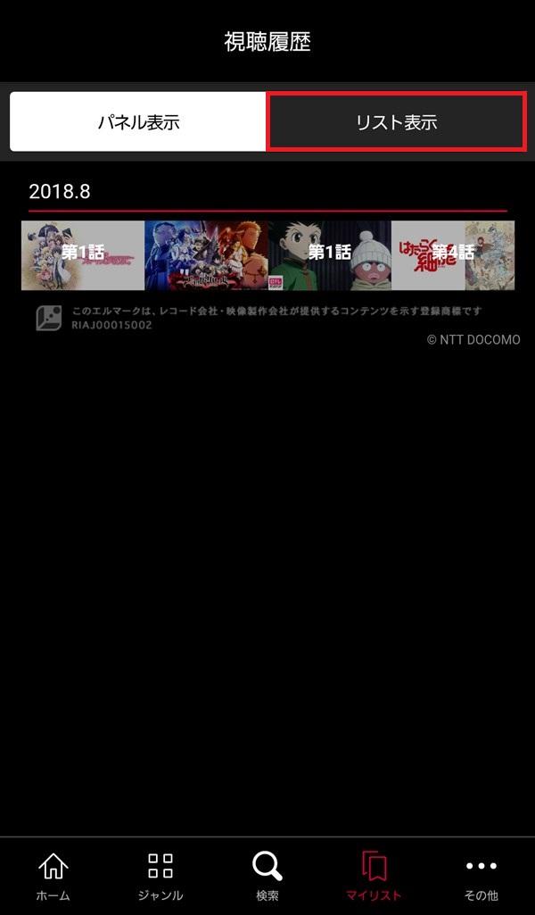 dTVアプリ_視聴履歴_パネル表示