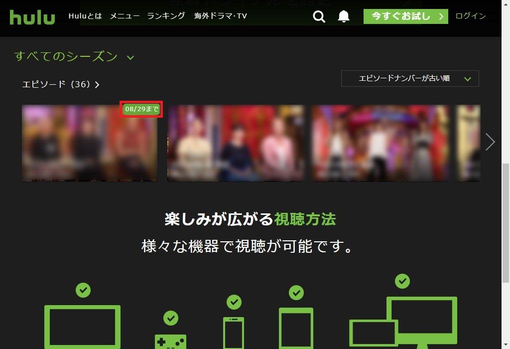 Hulu_徳井と後藤と麗しのSHELLYと芳しの指原が今夜くらべてみました