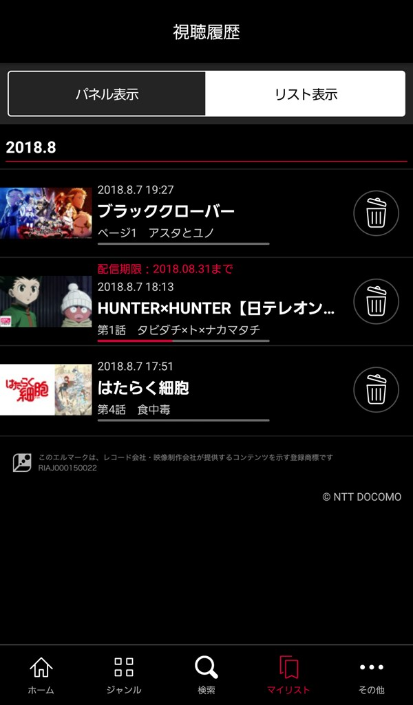 dTVアプリ_視聴履歴_削除完了