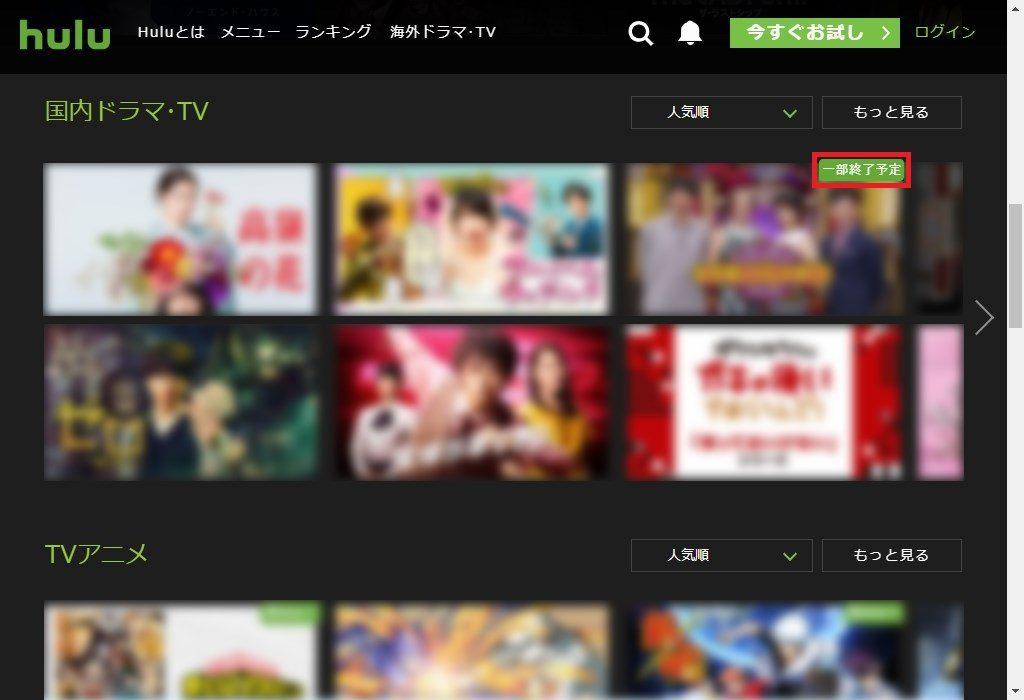 Hulu_ランキング_国内ドラマ_TV