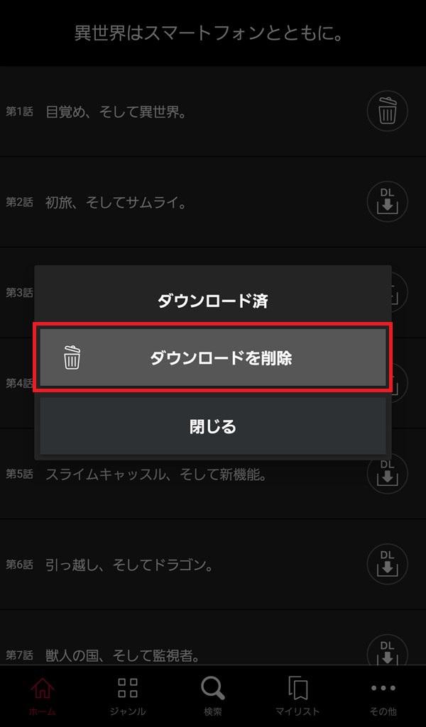 dTVアプリ_ダウンロード済_動画削除